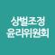 상벌조정윤리위원회